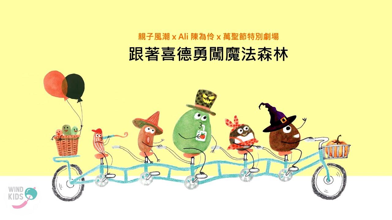 親子風潮 x 陳為伶【萬聖節特別劇場│跟著喜德勇闖魔法森林】演出精華