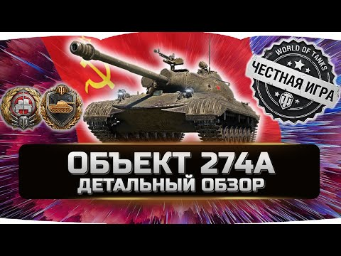 ДЕТАЛЬНЫЙ ОБЗОР НАГРАДЫ ЗА МАРАФОН ПОЛЯРНАЯ ОХОТА ✮ ОБЪЕКТ 274а - ВСЯ ПРАВДА ✮ World of Tanks