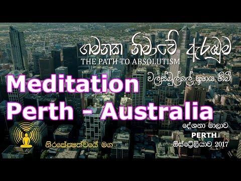 භාවනා කර්මස්ථාන - [Meditation in Perth - Australia] (Day 4/6) - (Part 3/3)