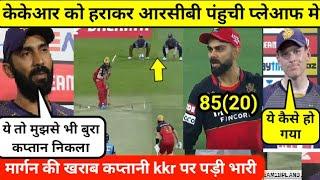 rcb vs kkr highlight  कोलकाता को हराकर बैंगलोर ने रचा इतिहास ,विराट की शानदार कप्तानी मोर्गन पर भरी