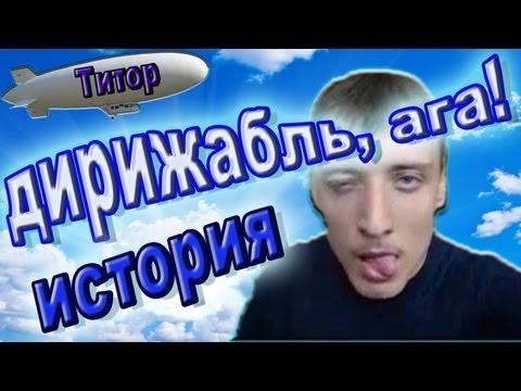 История Николая Титора (дирижабль, ага)