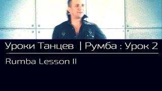 УРОКИ ТАНЦЕВ Румба — видео урок 2  | Rumba Lesson 2
