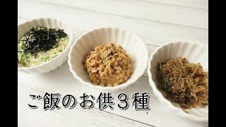 『ご飯が進む!お惣菜3種』☆作り置きできるご飯のお供!簡単で美味い総菜3種☆