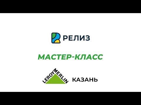 Мягкий асфальт Мастер-класс Леруа Мерлен Казань 2