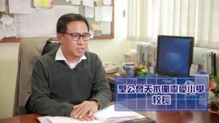 2016試行研究計劃(小三)學校經驗分享 聖公會天水圍靈愛小