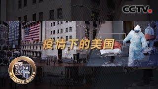 《深度国际》疫情下的美国 20200425 | CCTV中文国际