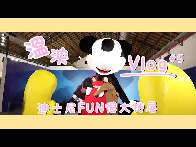 《溫妮泱泱Vlog》第五集 迪士尼-米奇FUN很大特展篇