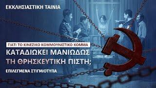 Ελληνικές ταινίες «Γλυκύτητα στις δυσκολίες» (2) - Γιατί το Κινεζικό Κομμουνιστικό Κόμμα καταδιώκει μανιωδώς τη θρησκευτική πίστη;