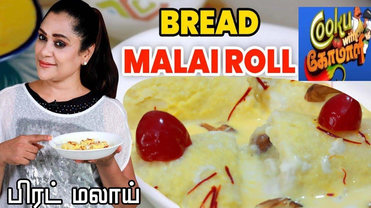#BreadRecipe #BreadMalaiRoll Bread Malai Roll Recipe Tamil #CookwithComali #Uma'sKitchen #பிரட்மலாய்