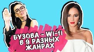 БУЗОВА – WI-FI В 9 ЖАНРАХ / 1 ПЕСНЯ - 9 ЖАНРОВ (COVER BY NILA MANIA)
