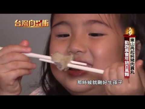 東山再起純豬肉貢丸 勤跑展會年銷百萬顆20200620【台灣向錢衝】PART3