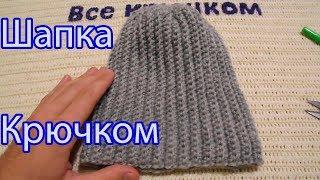 Шапка крючком Осень - Весна Шапка резинкой вязание для начинающих Все крючком TV