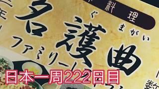 日本一周女ひとり旅222日目。今日の様子 thumbnail