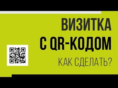 Как сделать qr код на визитке