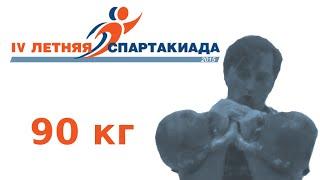 [90 кг двоеборье] IV летняя Спартакиада группы