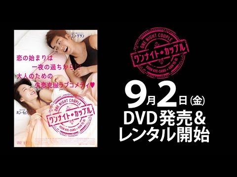 恋の始まりは一夜の過ちから!? 『ワンナイト・カップル』DVD予告篇