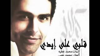 Mohamed Kelany - Alby Ala Eidy / محمد كيلانى - قلبى على ايدى