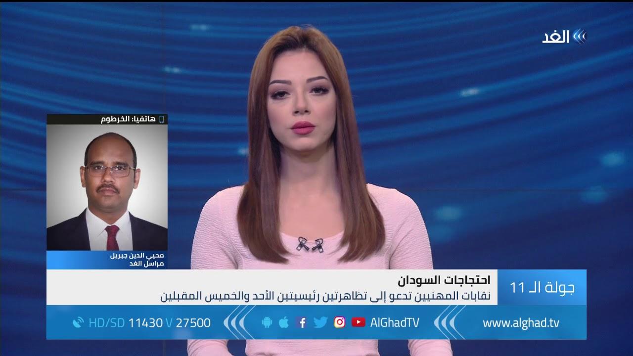 نشرة الأخبار - مراسل الغد: دعوات للخروج في مظاهرات عقب صلاة الجمعة في الخرطوم ومدن سودانية أخرى