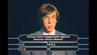 """""""Кто хочет стать миллионером"""" DVD ира (прохождение до миллиона)"""