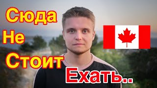 МЕСТО В КАНАДЕ КУДА НЕ СТОИТ ИММИГРИРОВАТЬ!! Иммиграция в Канаду | Жизнь в Канаде 2019