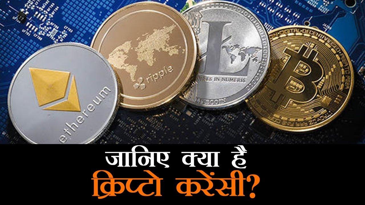 क्या है क्रिप्टो करेंसी और उसके फायदे और नुकसान?।Crypto currency
