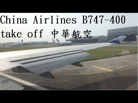 [Flight record] China Airlines 521 Boeing747-400 take off at TPE 20180405
