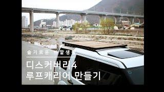 디스커버리4 루프랙 장착/캠핑용품/자동차용품/루프랙 자…