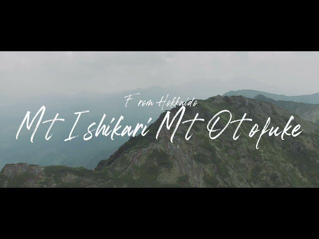 【Cinematic Mt Vlog】北海道登山~石狩岳・音更山~