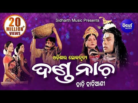 DANDA NACHA (Hadi Hadiyani) ଦଣ୍ଡନାଚ (ହାଡି ହାଡିଆଣୀ) || Sarthak Music