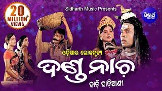 Danda Nacha HADI HADIANI ଦଣ୍ଡନାଚ (ହାଡି ହାଡିଆଣୀ) | Odia Agana | Sidharth TV | Sidharth Bhakti