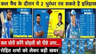 कल तीसरे वनडे मैच में ये 2 खिलाडी रचेंगे इतिहास, कल दिखेगा रोहित और धोनी का कमाल