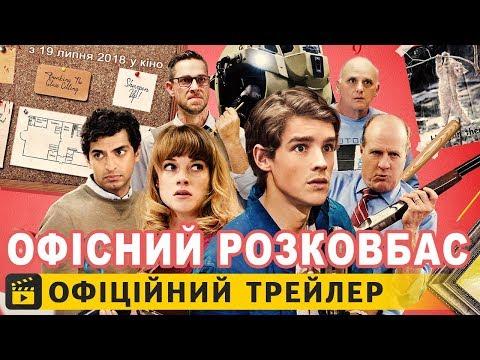 трейлер Офісний розковбас (2018) українською