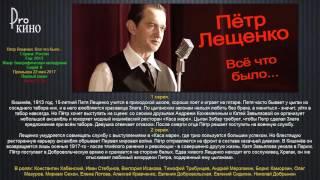 Пётр Лещенко  Всё что было 1 2 серия   Русские новинки фильмов #анонс Наше кино