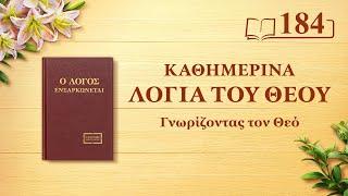 Καθημερινά λόγια του Θεού   «Ο ίδιος ο Θεός, ο μοναδικός Θ'»   Απόσπασμα 184