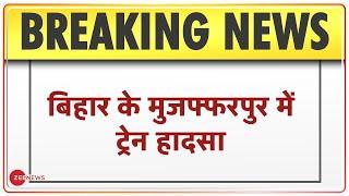 Bihar के Muzaffarpur में Train Accident,  दो बोगी पटरी से उतरी | Breaking News