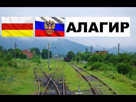 АЛАГИР 🏠💖🌼 (Северная Осетия) ~Твой Город.