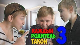 КАЖДЫЙ РОДИТЕЛЬ ТАКОЙ 3 thumbnail