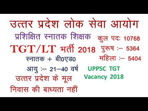 UP TGT Vacancy 2018    UPPSC     LT Grade    UP TGT Recruitment 2018    Trained Graduate Teacher