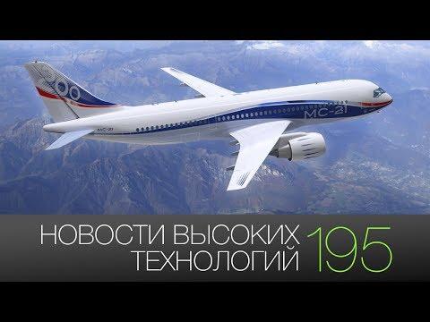 Новости высоких технологий #195: самолет МС-21 и электробус