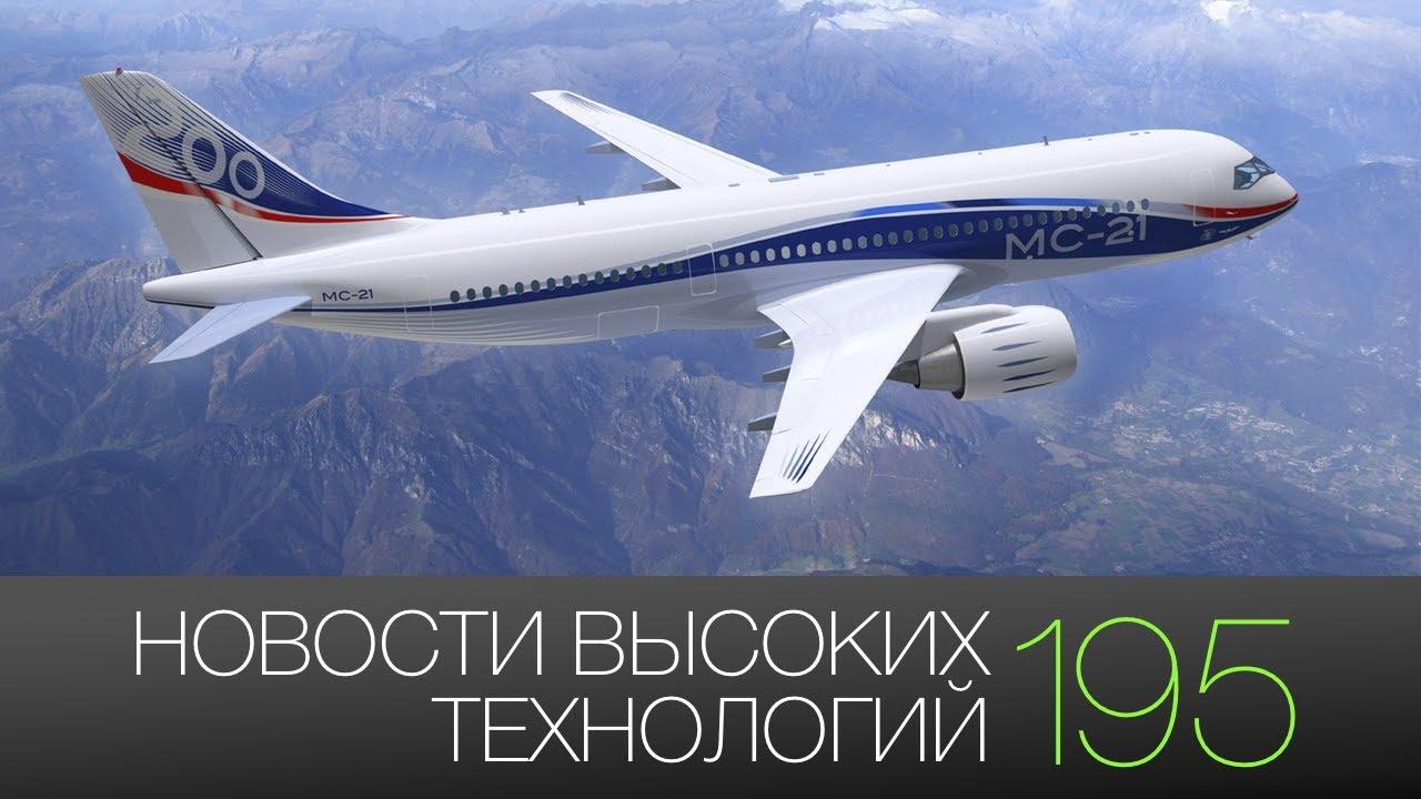 Новости высоких технологий #195: самолет МС-21 и ...