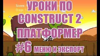 [Construct 2] Как создать игру: Платформер - Урок 6 - создаем меню игры, сохранение проекта