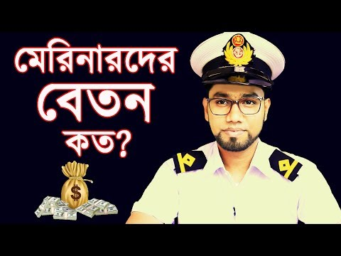 Merchant Navy or Marine salary details in rank wise || Merchant marine Rank and Salary in Bangla