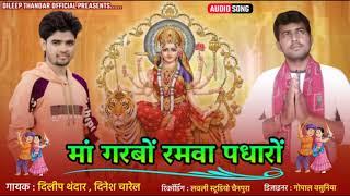 Nonstop Navratri Garba Song   Dileep Thandar & Dinesh Charel   Hemant Chauhan Garba   दिलीप थंदार