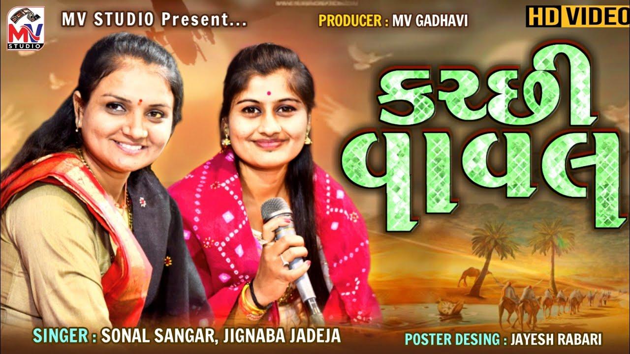 Download કચ્છી વાવલ   Sonal Sangar   Jignaba Jadeja   Kutchi Vaval 2020   Mv Studio Bidada