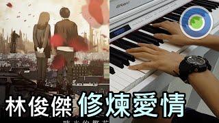 修煉愛情 鋼琴版 (主唱: JJ 林俊傑)