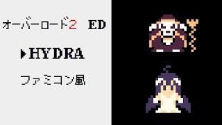 オーバーロードⅡ(OVERLORD2) ED『HYDRA』8bitアレンジファミコン風