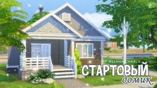 Стартовый дом для симс 4
