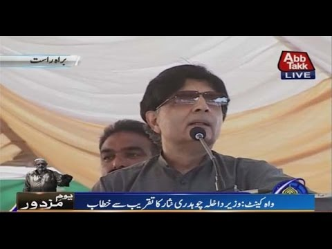 Wah Cantt: Interior Minister Chaudhry Nisar addressing ceremony