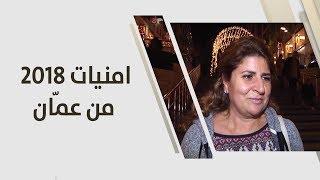 امنيات 2018 من عمّان