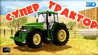 Смотреть мультики СУПЕР ТРАКТОР развивающие мультики для детей про трактор машинки онлайн мультики